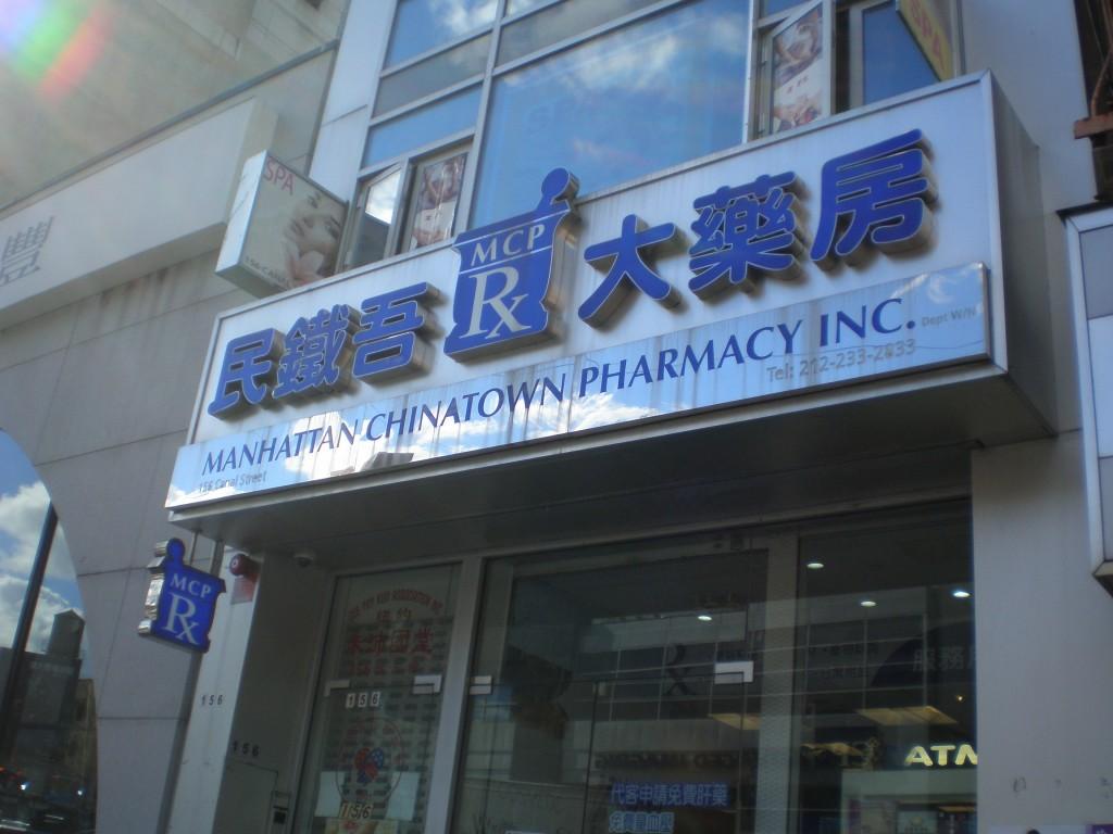 Pharmacies - New York