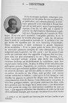 Dupuytren - Les maîtres de l'Ecole de Paris dans la période préspécialistique des maladies du pharyn [...]